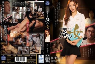 Reception girl rape my girl Taketsuki angry