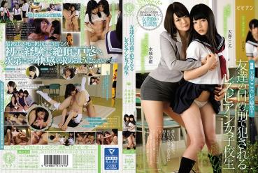 Lesbian school girls being fucked in front of friends (BBAN - 155)