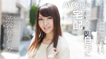 Caribbeancom 022018-607 Caribbeancom 022018-607 Deliver AV actresses to your home! 6 Hitomi Shibuya