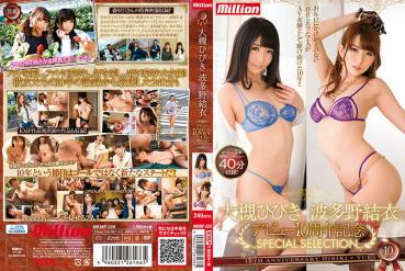 Hibino Otatsuki Hatano Yui debut 10th anniversary SPECIAL SELECTION