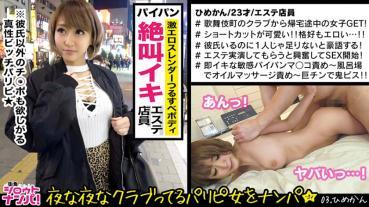 エステシシャン ひめかんちゃん 23歳 街角シロウトナンパ