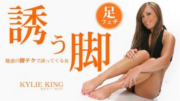 Kin8tengoku 3152 Gold 8 Heaven 3152 Blonde Tengu Inviting Legs Woman Kylie King / Kylie King
