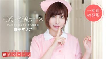 1Pondo 101519_914 One Road 101519_914 Working Woman - Beautiful Nurse Is A Master - Maria Shiraki