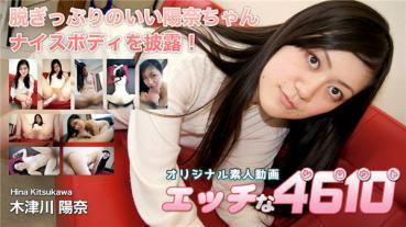 H4610 ori1713 Naughty 4610 Haruna Kizugawa 21 years old