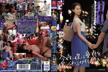 I might be able to throw away my virginity tonight. Kana Mito