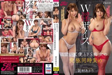 W Voice Sweet Angel And De S Ultimate Simultaneous Blame Akari Shinmura