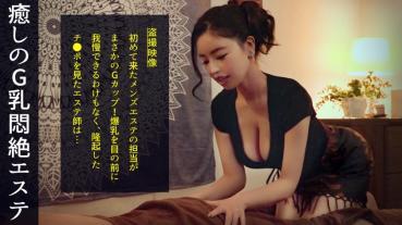 【メンズエステ盗撮】エロ可愛い店員さんに興奮してしまったけど…まさか?勃起した僕の性器を私的に使用!!