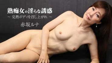 HEYZO 2502 Indecent Temptation Of A Mature - Eat a Ripe Body - – Akasaka Luna