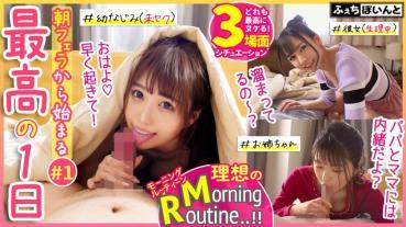【配信専用】朝フェラから始まる最高の1日 理想のMorning Routine!! 1