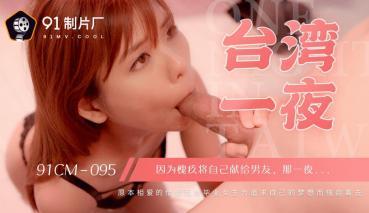 MD Jelly Media 91CM-095 Taiwan Overnight