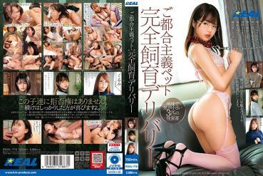 【Limited quantity】Convenient pet complete breeding delivery Yui Ichiko Kurumi Nagase's panties and cheki