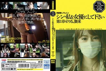 Shin, make me an actress Chapter 1, Sering, Attack