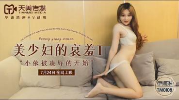 MD Tianmei MediaTM0108 Beauty Young Woman's Shame 1- Irene