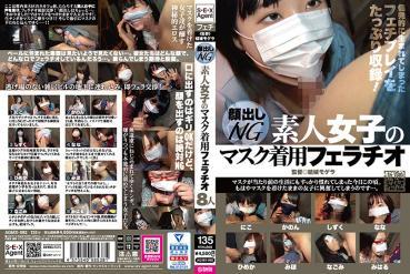 Face NG amateur girl's mask wearing