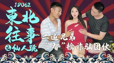 MD Jingdong Media JD062 Northeast Fairy Jump