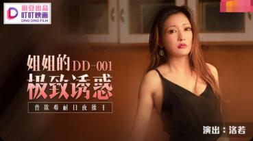 MD Ding Ding painting DD-001 sister's ultimate temptation - Lojo