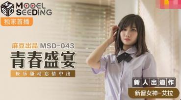 MD MSD-043青春盛宴-艾拉