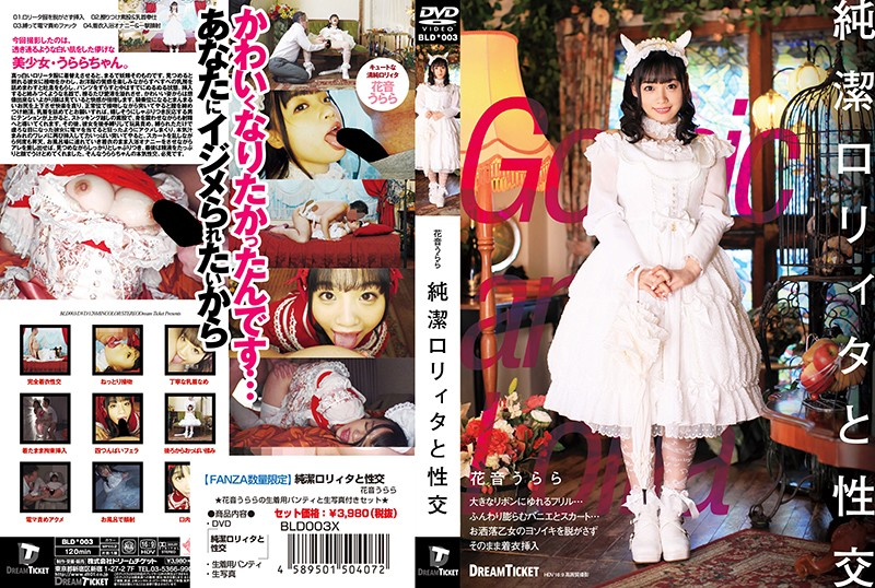 [FANZA limited] chastity Lolita and intercourse With Panties panties and live photos