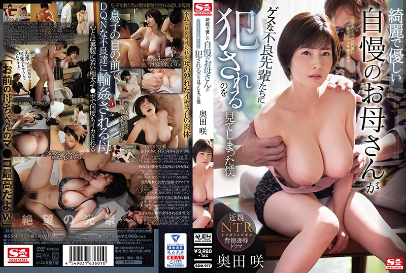 SSNI-977 I Have Seen A Beautiful And Gentle Proud Mother Commit To Guess Bad Seniors Saki Okuda